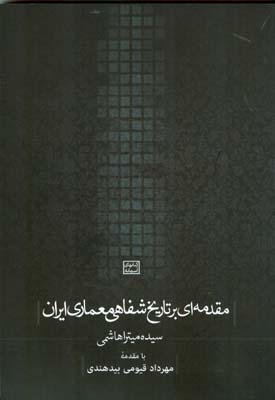 مقدمه اي بر تاريخ شفاهي معماري ايران(هاشمي) روزنه