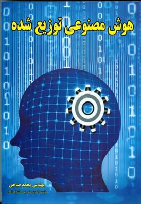 هوش مصنوعي توزيع شده (صياحي) بوكتاب
