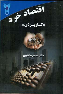 اقتصاد خرد كاربردي (عليپور) دانشگاه آزاد رشت