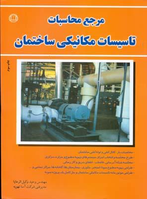 مرجع محاسبات تاسيسات مكانيكي ساختمان (وكيل الرعايا) صانعي