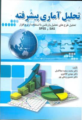 تحليل آماري پيشرفته با استفاده از نرم افزارSPSS وSAS (صفاكيش) پريكا