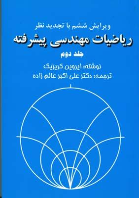 رياضيات مهندسي پيشرفته جلد 2 كريزيگ (عالم زاده) پيام كوثر