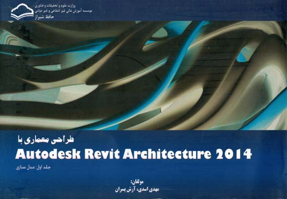 طراحي معماري با Autodesk Revit 2014 جلد 1 (اسدي) موسسه آموزش حافظ شيراز