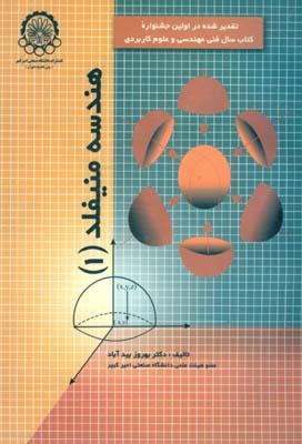 هندسه منيفلد 1 (بيدآباد) اميركبير