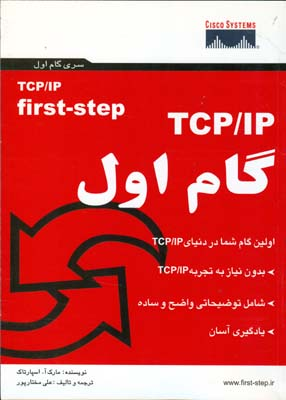 TCP/IP گام اول اسپارتاك (مختارپور) پندارپارس
