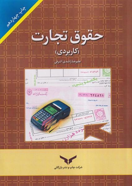 حقوق تجارت (اشرفي) چاپ و نشر بازرگاني