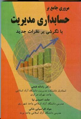 مروري جامع بر حسابداري مديريت (فتحي) شهرآشوب