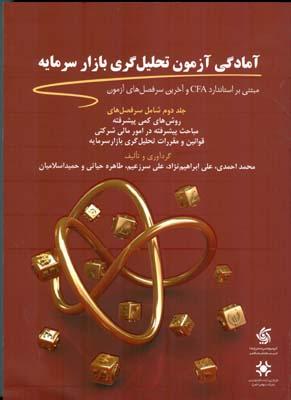 آمادگي آزمون تحليل گري بازار سرمايه جلد 2 (احمدي) آريانا قلم