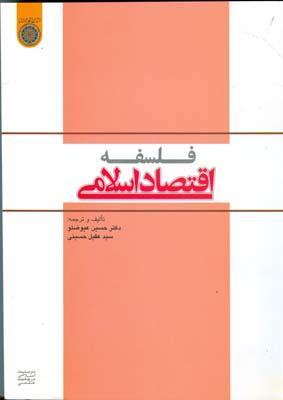 فلسفه اقتصاد اسلامي (عيوضلو) دانشگاه امام صادق