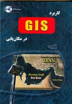 كاربرد GIS در مكان يابي (حسيني) مهرگان قلم
