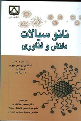 نانو سيالات دانش و فناوري ساريت ك دس (جهانگيري) دانشگاه سمنان