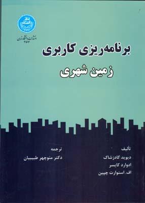 برنامه ريزي كاربري زمين شهري گادزشاك (طبيبيان) دانشگاه تهران