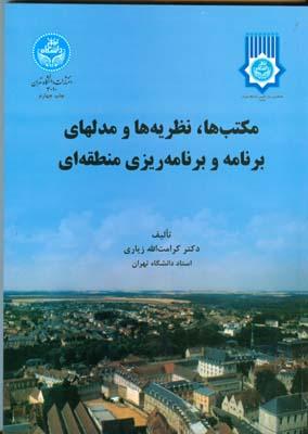 مكتب ها نظريه ها و مدلهاي برنامه و برنامه ريزي منطقه اي (زياري) دانشگاه تهران