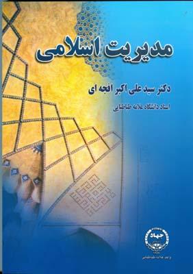 مديريت اسلامي (افجه اي) جهاد علامه طباطبايي