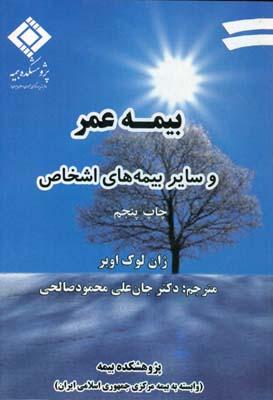 بيمه عمر وساير بيمه هاي اشخاص اوبر(محمودصالحي) پژوهشكده بيمه