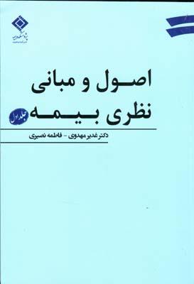 اصول ومباني نظري بيمه جلد1 (مهدوي) پژوهشكده بيمه