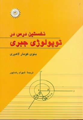 نخستين درس در توپولوژي جبري لاهيري (رضاپور) مركز نشر