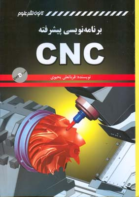 برنالمه نویسی CNC (یحیوی) نشر علوم
