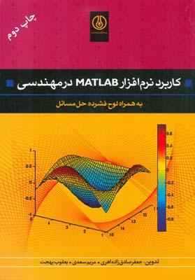 كاربرد نرم افزار MATLAB در مهندسي (صادق زاده اهري) پژوهشگاه صنعت نفت