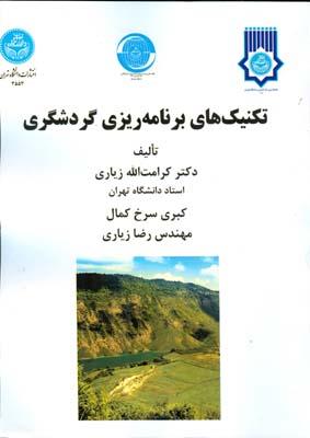 تكنيك هاي برنامه ريزي گردشگري (زياري) دانشگاه تهران
