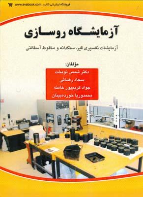 آزمايشگاه روسازي (نوبخت) كتاب آوا