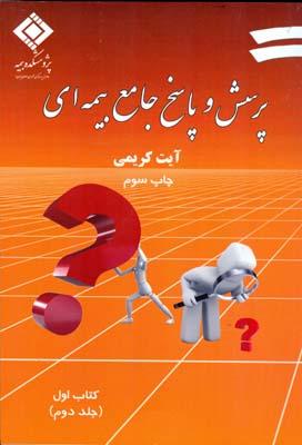 پرسش و پاسخ جامع بيمه اي كتاب 1 جلد 2 (كريمي) پژوهشكده بيمه