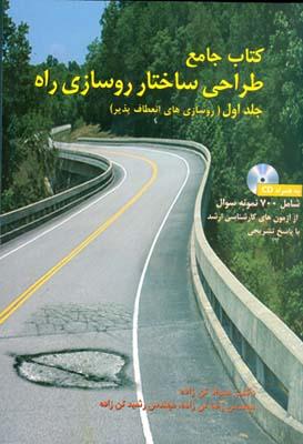 كتاب جامع طراحي ساختار روسازي راه (تن زاده) صانعي