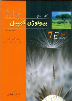 كتاب مرجع بيولوژي كمپبل  جلد 7 ريس (گروه مترجمين) خانه زيست شناسي