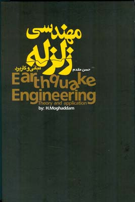 مهندسي زلزله مباني و كاربرد (مقدم) مقدم