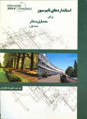 استانداردهاي تايم سيور براي معماري منظر دو جلدي هريس (جافريان) آذرخش