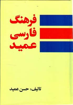فرهنگ فارسي رقعي (عميد) رهياب نوين هور