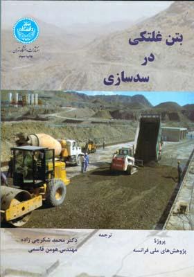 بتن غلتكي در سد سازي (شكرچي زاده) دانشگاه تهران