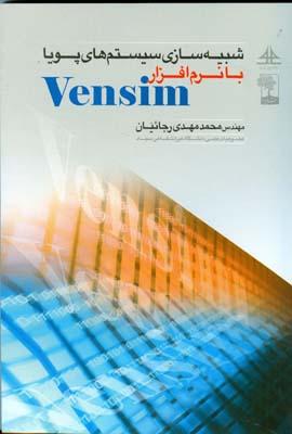 شبیه سازی سیستم های پویا با نرم افزار vensim (رجائیان) فرایاز