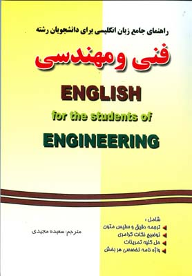 راهنماي جامع زبان انگليسي براي دانشجويان فني و مهندسي (مجيدي) فرهنگ روز
