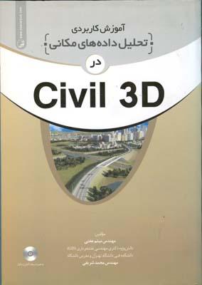 آموزش كاربردي تحليل داده هاي مكاني در civil 3D (عفتي) نوآور