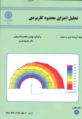 تحليل اجزاي محدود كاربردي سگرليند (شريعتي) دانشگاه اصفهان