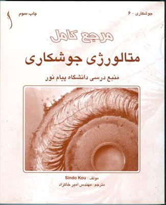 مرجع كامل متالوژي جوشكاري سيندو (خاكزاد) طراح