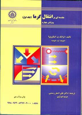مقدمه اي بر انتقال گرما اينكروپرا جلد 1 (رستمي) صنعتي اصفهان