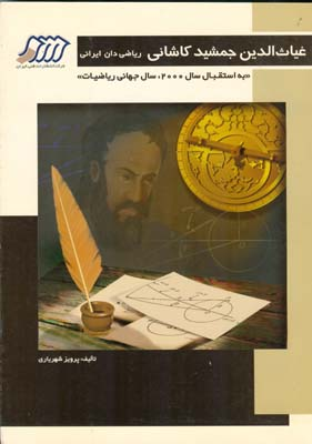 غياث الدين جمشيد كاشاني (شهرياري) شركت فني ايران