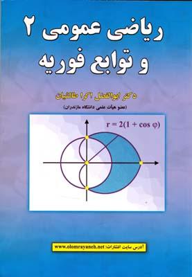 رياضي عمومي 2 و توابع فوريه (اكرا طالشيان) علوم رايانه