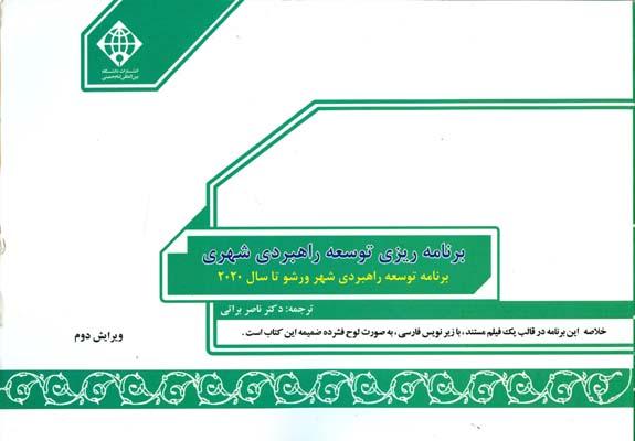 برنامه ريزي توسعه راهبردي شهري (براتي) دانشگاه امام خميني