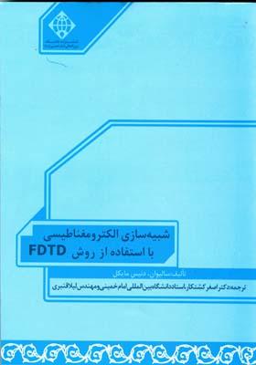 شبيه سازي الكترومغناطيسي از روش FDTD ساليوان (كشتكار) دانشگاه امام خميني