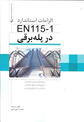 الزامات استاندارد EN115-1 در پله برقي (آندون) نوآور