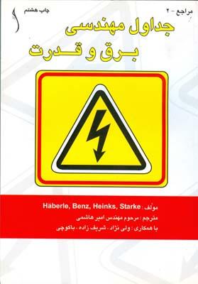 جداول مهندسی برق و قدرت بنز (هاشمی) طراح