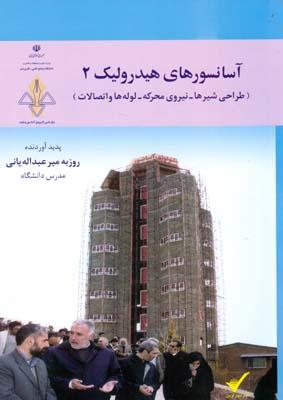 آسانسورهاي هيدروليك 2 (طراحي شيرها- نيروي محركه) (مير عبداله ياني) مهرنوين