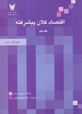 اقتصاد كلان پيشرفته رومر جلد 2 (تقوي) دانشگاه آزاد علوم و تحقيقات