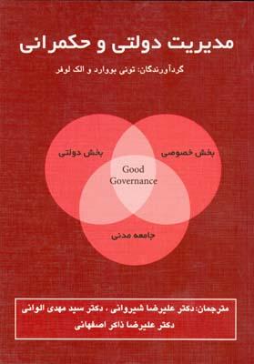 مديريت دولتي و حكمراني بووارد (شيرواني) نگين ايران