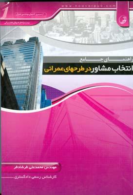 راهنماي جامع انتخاب مشاور در طرحهاي عمراني (فرشادفر) نوآور