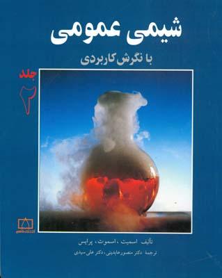 شيمي عمومي با نگرش كاربردي جلد 2  اسميت (سيدي) فاطمي