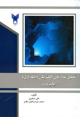 تحليل مدارهاي الكتريكي جلد 1 (صفري) دانشگاه آزاد قزوين
